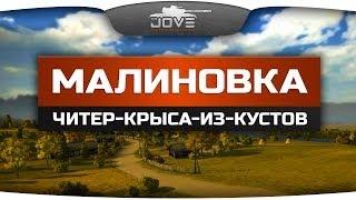 Карта Малиновка. Тактика