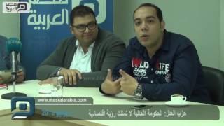 مصر العربية |  حزب العدل: الحكومة الحالية لا تمتلك رؤية اقتصادية