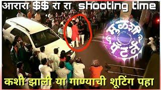 आरारारा रा रा shooting time leaked ll mulshi pattern ll mr. Gous khan club edits