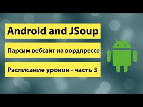 Android and Jsoup  Парсим вебсайт на вордпрессе  Расписание