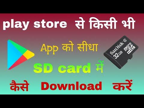 Play Store À¤¸ À¤• À¤¸ À¤ À¤à¤ª À¤ª À¤• À¤¸ À¤§ Sd Card À¤® À¤• À¤¸ À¤¡ À¤‰à¤¨à¤² À¤¡ À¤•à¤° Sd Card Me App Kaise Download Kare Youtube