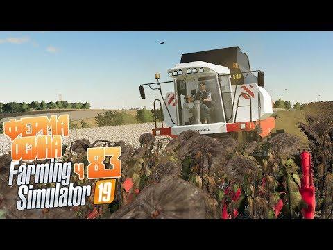 Как фермер стал спекулянтом - ч83 Farming Simulator 19