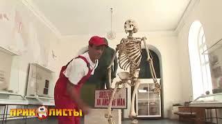 Когда возбуждается скелет))