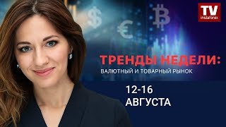InstaForex tv news: Динамика валютного и товарного рынков (12-16 августа)