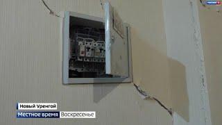 В Новом Уренгое две капиталки расползаются по швам: как живут люди в квартирах с трещинами