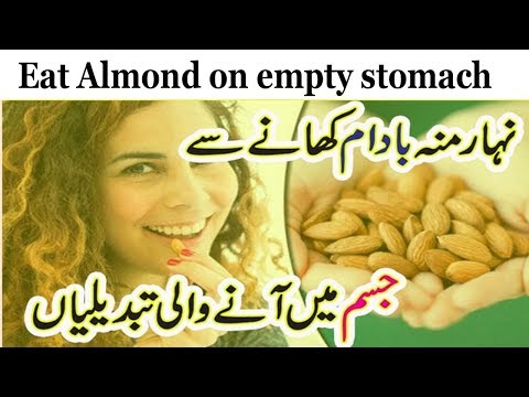 What Happens When You Eat Almond On Empty Stomach | Anam Home Remedy