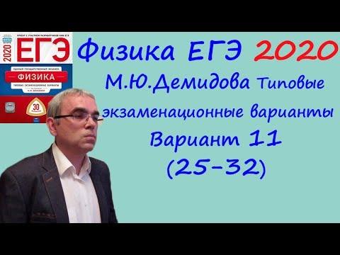 Физика ЕГЭ 2020 М. Ю. Демидова 30 типовых вариантов, вариант 11, разбор заданий 25 - 32 (часть 2)