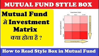 MUTUAL FUND मे Investment Matrix क्या होता है ? || How to Read Style Box in Mutual Fund