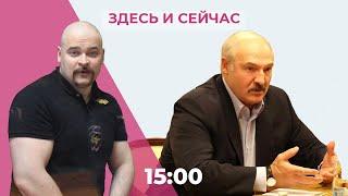 Лукашенко собирает «политический актив». Неонацист Тесак покончил с собой // Здесь и сейчас
