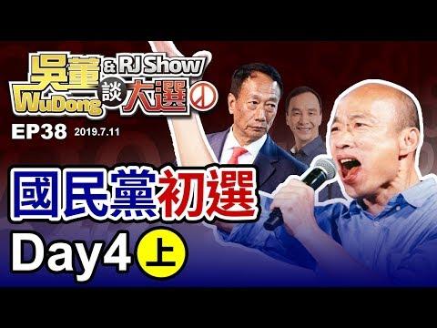 國民黨初選Day4(上)20190711吳董談大選ep38SEC1