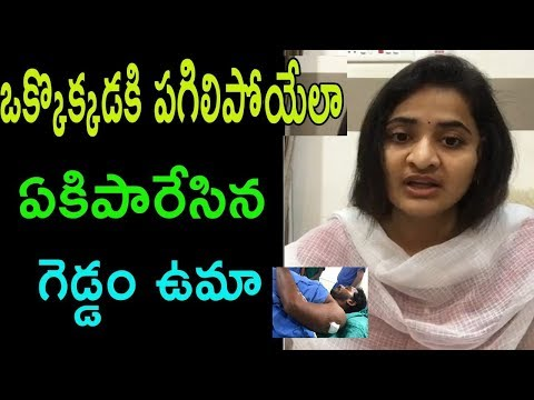 Gedam Uma Comments On TDP AP Governments @ Ys jagan incident vizag airport Cinema Poilitcs