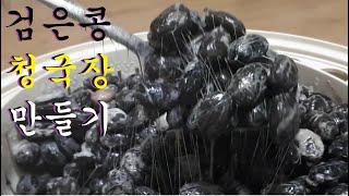 검은콩청국장만들기|생청국장띄우는법|집에서 쉽고 간단히 …