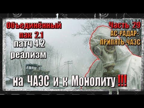 S.T.A.L.K.E.R. ОП 2.1/ЧАСТЬ 29/ЧАЭС/Монолит/О-Сознание