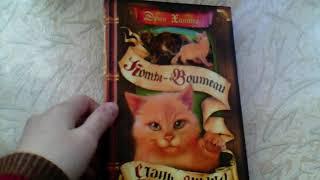Моя коллекция книг Коты-Воители😺