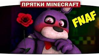 ч.18 ПОДАРОЧЕК в Пять ночей с ФРЕДДИ FNAF - Прохождение Карт Minecraft (Прятки)