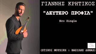 Download Lagu Γιάννης Κρητικός - Δεύτερο Προφίλ - Official Audio Release MP3