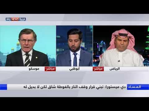 المبعوث الدولي يأمل في تبني مجلس الأمن قرار وقف النار في الغوطة  - نشر قبل 2 ساعة