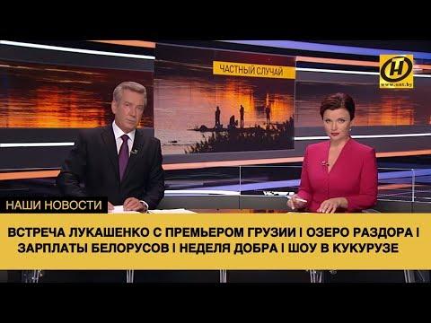 Наши новости ОНТ: Встреча Лукашенко с премьером Грузии | Зарплаты белорусов | Озеро раздора