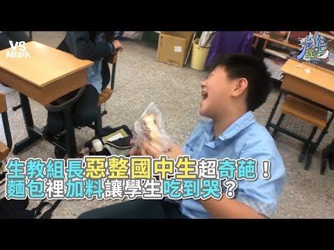 生教組長惡整國中生超奇葩!麵包裡加料讓學生吃到哭?《VS MEDIA》