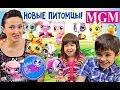 Смешные Зверьки Littlest Pet Shop! LPS #LPS обзор на русском ★MGM★