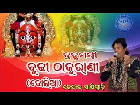 BUDHI THAKURANI || Dholia || KEDARA PANIGRAHI