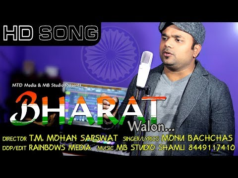 Bharat walon | New song 2018 for youth of India | Monu Bachchas