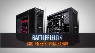 Battlefield 4: Cистемные требования