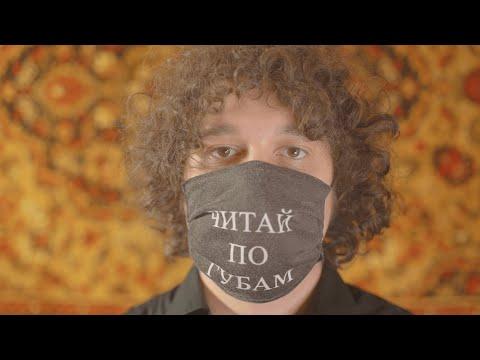 Антон Токарев - Читайпогубам / Читай по губам (Премьера клипа, 2020)