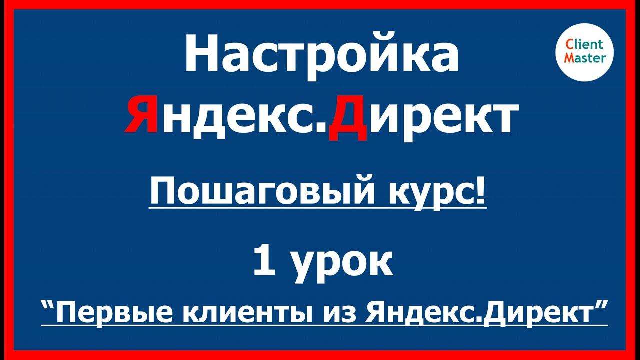 Яндекс директ для начинающих урок 1 рекламировать сервер cs 1.6