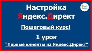 Настройка Яндекс.Директ.  Пошаговый курс.  1 урок.
