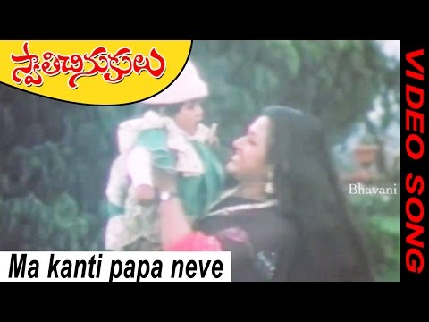 Ma Kanti Papa Neve Video Song || Swathi Chinukulu Movie Songs || Vanisri, Ramyakrishna, Jayasudha