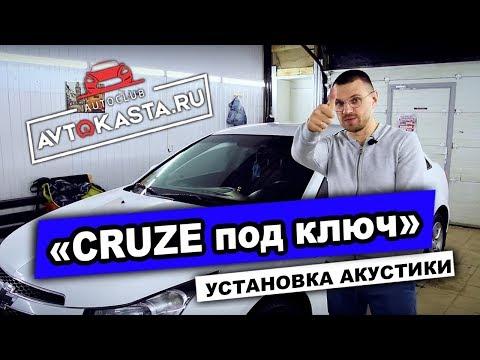 Проект «Chevrolet Cruze ПОД КЛЮЧ» установка акустики в магазине Автокаста