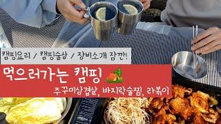 술 먹으러 캠핑가는 꿀부부의 캠핑 요리 | 캠핑로그 |…