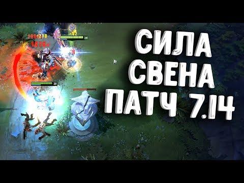 видео: СВЕН ПАТЧ 7.14 ДОТА 2 - sven patch 7.14 dota 2