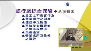 財產保險(商專)