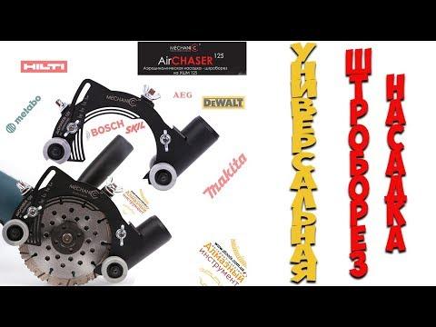 Штроборез насадка для УШМ 125 мм Mechanic Air Chaser