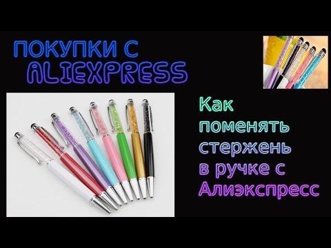 Как поменять стержень в ручке Swarovski с кристаллами с Алиэкспресс (+обзор)