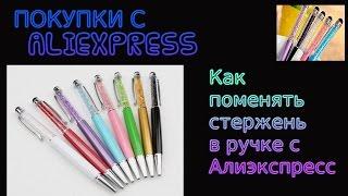 как поменять стержень в ручке
