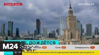 Улицы Варшавы опустели из-за коронавируса - Москва 24