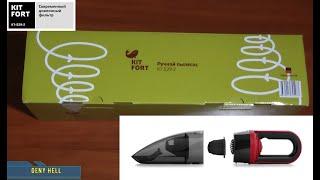 Kitfort KT-529-2. Обзор компактного и беспроводного пылесоса.
