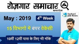 रोजगार समाचार : May 2019 4th Week : Top 15 Govt Jobs - Employment News | Sarkari Job News