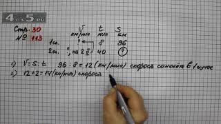 Страница 30 Задание 113 – Математика 4 класс Моро – Учебник Часть 2