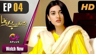 Video Pakistani Drama | Mere Bewafa - Episode 4 | Aplus Dramas | Aagha Ali, Sarah Khan, Zhalay Sarhadi download MP3, 3GP, MP4, WEBM, AVI, FLV Oktober 2018