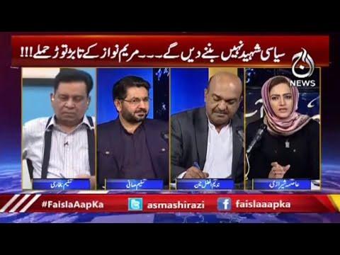 Civil Military Mahaz Arai..Kya Rukh Ikhtiyar Karegi?| Faisla Aap Ka With Asma Shirazi | Aaj News