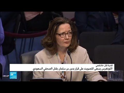 تصويت في الكونغرس الأمريكي على قرار يدين ولي العهد السعودي بقتل خاشقجي  - نشر قبل 2 ساعة