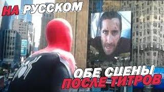 """Сцены после титров """"Человек паук вдали от дома"""""""
