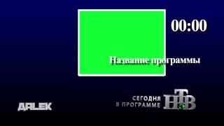НТВ программа передач (реконструкция)