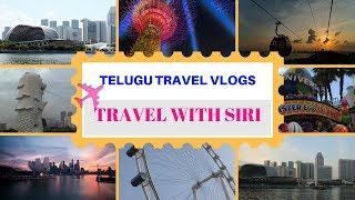 Telugu Travel Vlogs | Singapore Travel Vlogs Telugu | Travel With Siri
