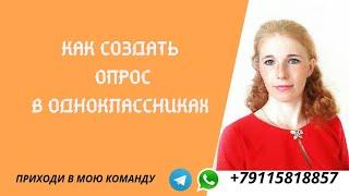 одноклассники. Как создать опрос в Одноклассниках на своей странице или в группе 2016
