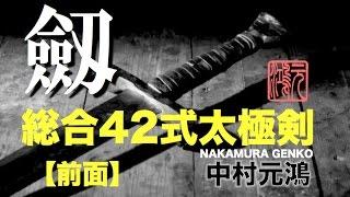 剣 42式総合太極剣 全套路 前面 中村元鴻